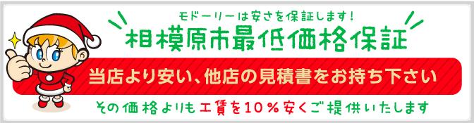 モドーリーは安さを保証します!相模原市最低価格保証 当店より安い、他店の見積書をお持ち下さい。その価格よりも10%安くご提供いたします!